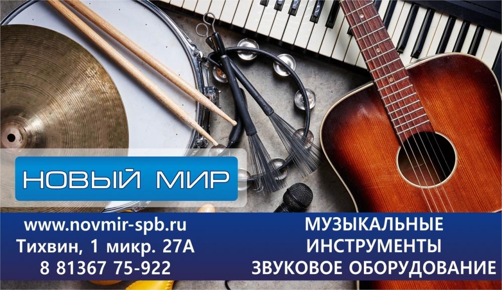 Муз. инструменты