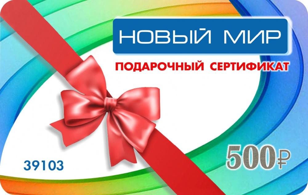 Сертификат_500